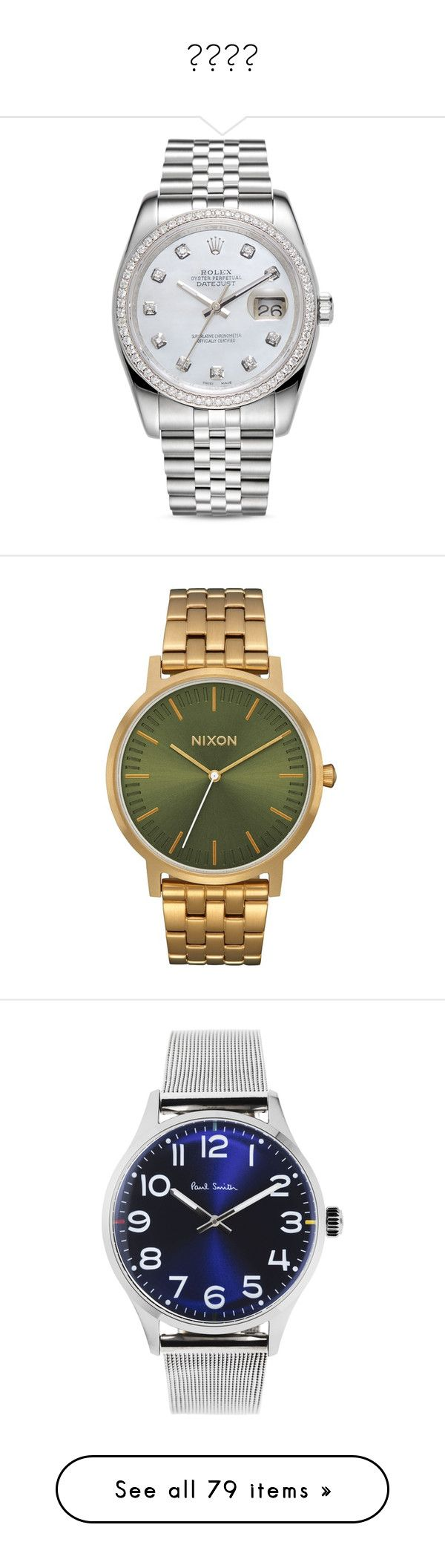 """Часы"" by konoshangela ❤ liked on Polyvore featuring jewelry, watches, rolex watches, pre owned watches, diamond watches, stainless steel jewelry, 18k watches, watch bracelet, nixon jewelry and metal watches"