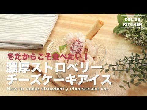冬だからこそ食べたい!簡単ストロベリーチーズケーキアイスの作り方 - macaroni