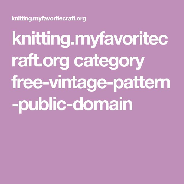 knitting.myfavoritecraft.org category free-vintage-pattern-public-domain