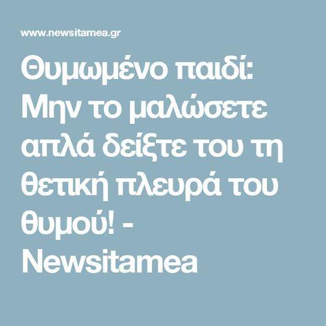 Θυμωμένο παιδί: Μην το μαλώσετε απλά δείξτε του τη θετική πλευρά του θυμού! - Newsitamea