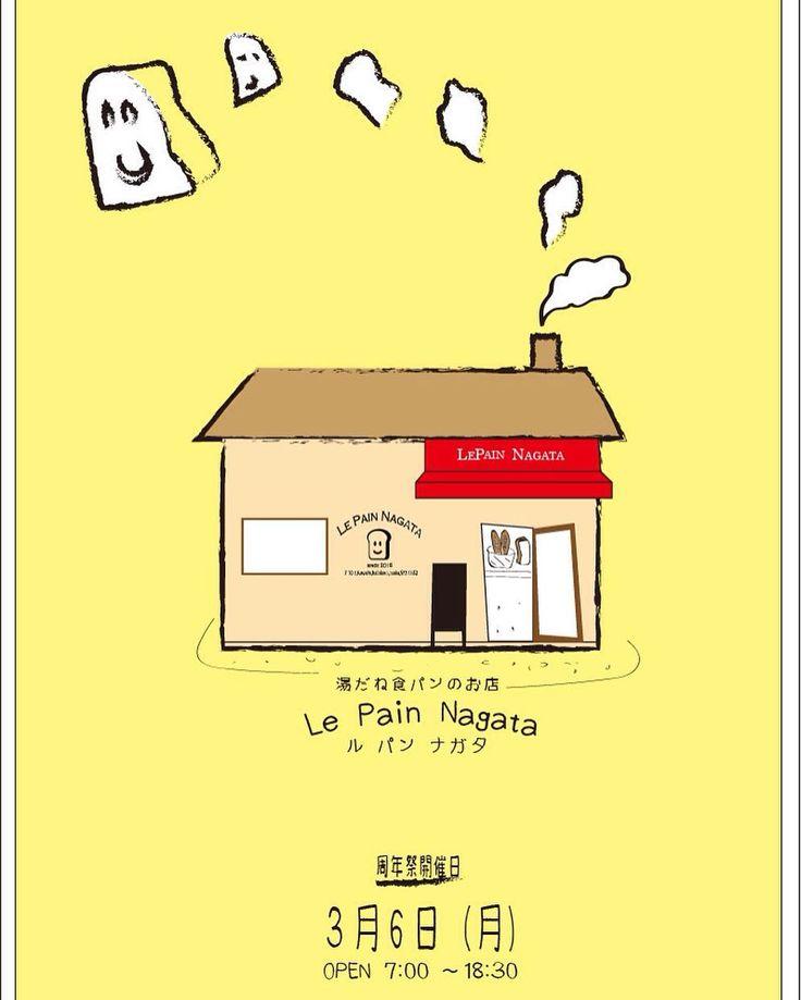 湯だね食パンのお店#ルパンナガタ さんの周年祭のポスターポップをHeizouでデザインさせて頂きました少しでも多くのお客様に来て頂くようお力になれればと思っています3月6日周年祭当日は菓子パンの100円均一など普段無いお得な利用ができるそうですよ  #大阪 #羽曳野 #パン屋 #ルパンナガタ #ポップ #pop #周年祭 #デザイン #イラスト #イラストレーター #design #illustration #illustrator #bakery #osaka #habikino  #heizou #湯だね食パン