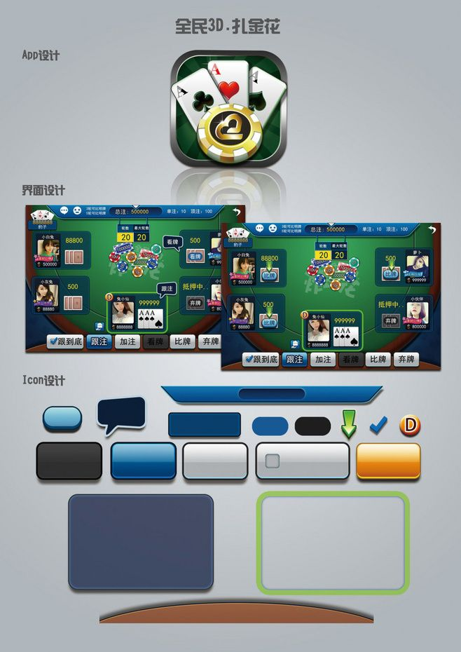 《扎金花》ui-游戏UI-GUI by ...