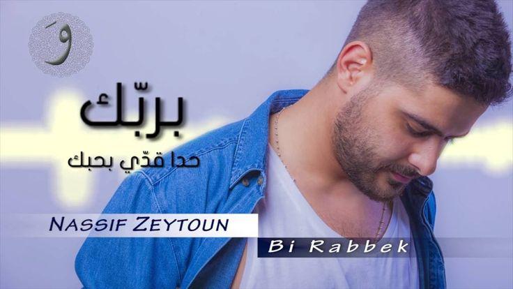 أفضل الأغاني العربية للأسبوع 33