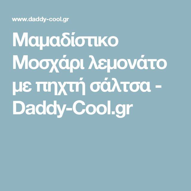 Μαμαδίστικο Μοσχάρι λεμονάτο με πηχτή σάλτσα - Daddy-Cool.gr