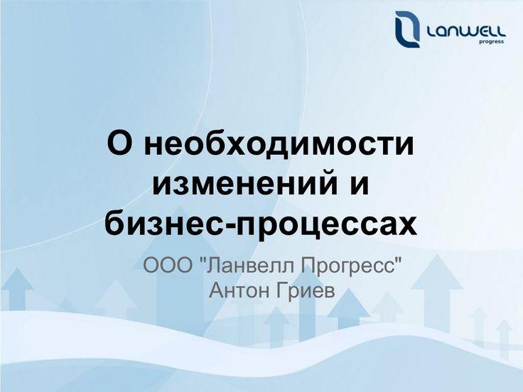 Общая презентация оптимизация бизнес процессов и бизнес-стратегии Lanwell Progress by Anton Griev via slideshare