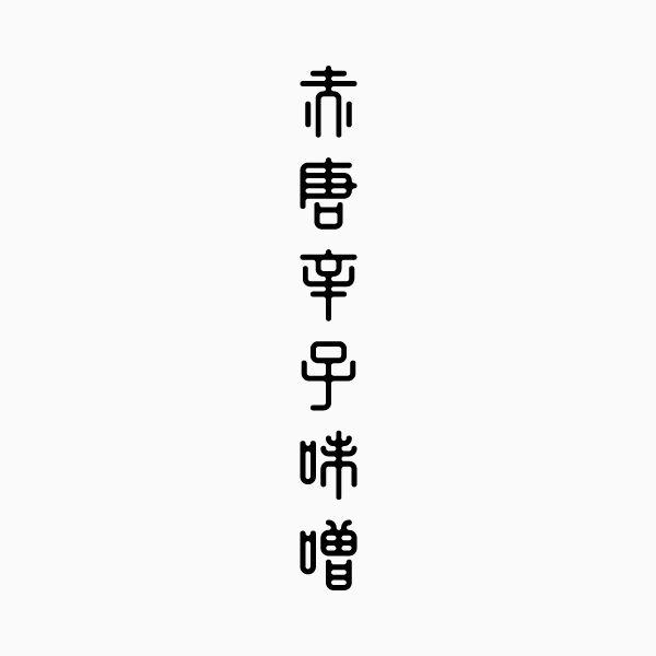 コトホギデザイン | 東京都杉並区・デザイン事務所 | 実績紹介 | LOGO(CI / VI) | 日韓食菜はた坊