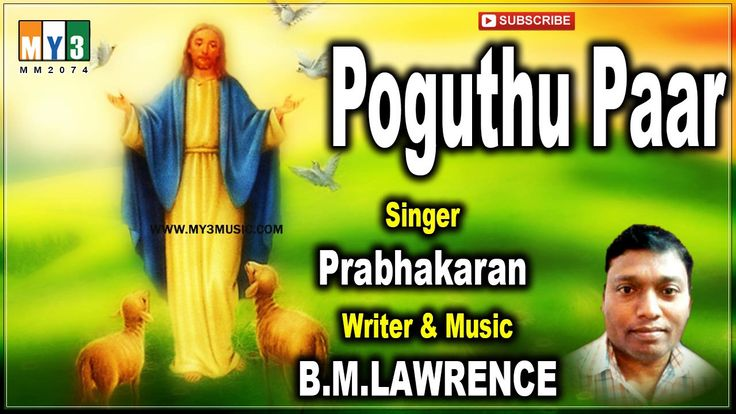 {Blogl Tamil Christian Devotional Song - Poguthu Paar - Tamil Christian New Albums Songs