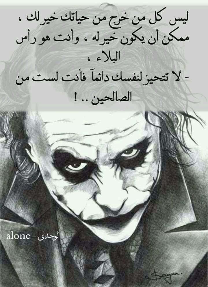 Pin By N K On أقوال الجووكر Joker Cute Quotes For Life Joker Quotes Picture Quotes
