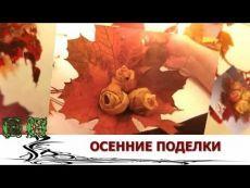 Падающие Листья. Как сделать Осенние ПОДЕЛКИ - YouTube