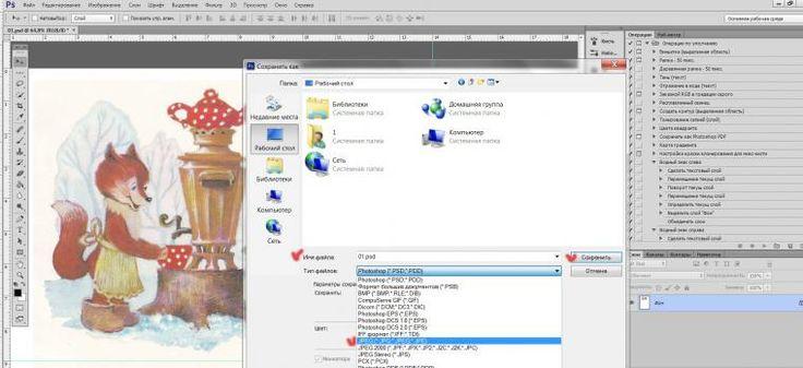 Поскольку я очень давно дружу с фотошопом, решила создать небольшой, но, на мой взгляд, нужный мастер-класс. Декупажницы часто пользуются распечатками и не всегда могут точно попасть под размер требуемой заготовки. Ко мне уже такие мастерицы обращались за помощью, как оказалось, это очень актуально. Хочу помочь :) Итак, приступим. 1. Открываем программу Photoshop. 2. Заходим в верхнее меню…