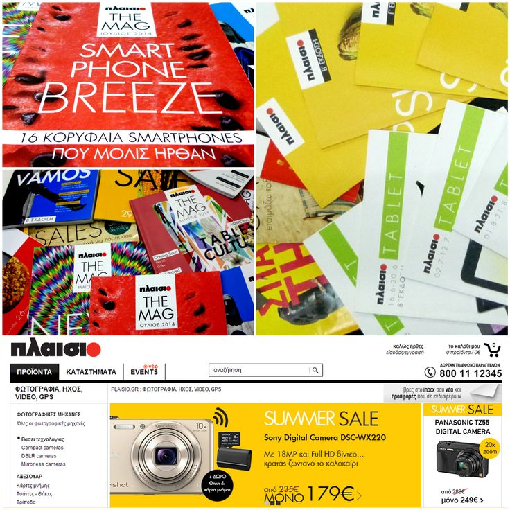 Plaisio Σελιδοποίηση προϊοντικών καταλόγων Σχεδιασμός online επικοινωνίας και συσκευασιών