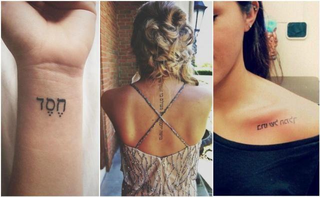 Galeria tatuażu: hebrajskie wzory, które pokochasz