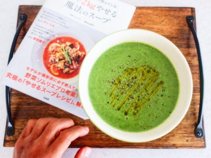 いいね!631件、コメント13件 ― Atsushiさん(@atsushi_416)のInstagramアカウント: 「ベトナムから帰国後、 スープでリセット中です🥄 * ヘルシーなベトナム料理だけど、 1週間以上毎食外食だったし、 お酒も結構飲んでいたし。 * さすがに体が重い。。。(笑) *…」