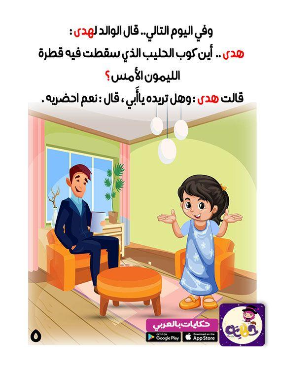 قصص اطفال عن اختيار الصديق قصة عن الصداقة بالصور تطبيق حكايات بالعربي