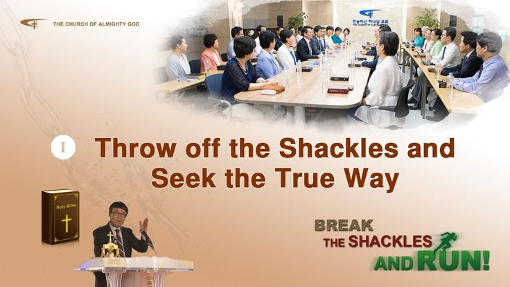 "Gospel Movie clip ""Break the Shackles and Run"" (1) - Throw Off the Shack..."
