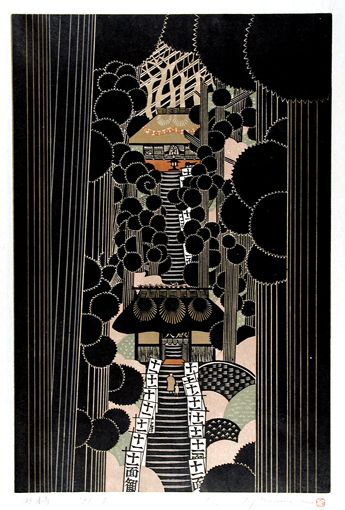 """Sugimotodera by Japanese Artist Ray Morimura"" Woodcut and linocut work. S"
