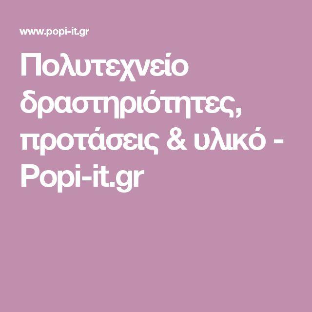 Πολυτεχνείο δραστηριότητες, προτάσεις & υλικό - Popi-it.gr