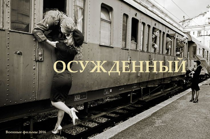 Офигенный фильм 2016 - Осужденный - Новые военные фильмы 2016,  русские ...