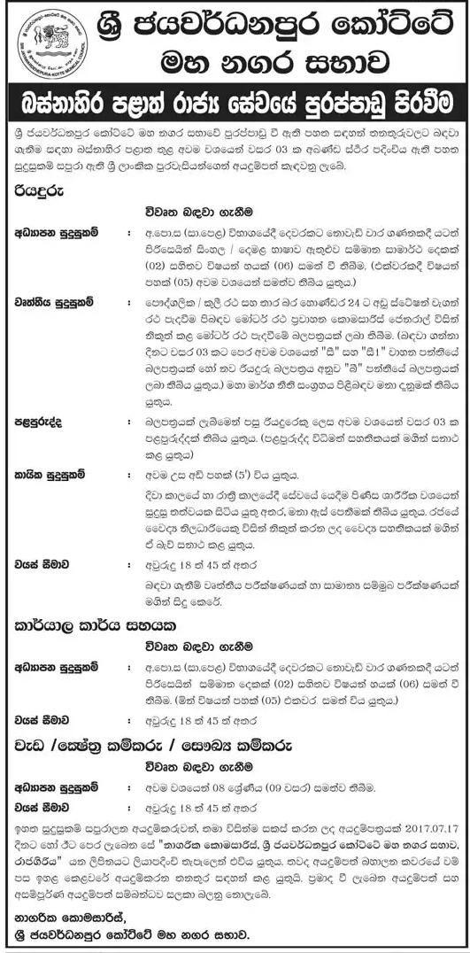 Vacancies at Sri Jayawardenepura Kotte Municipal Council | CareerFirst