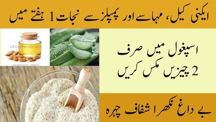 Get Rid of Acne & Pimples Dark Spots with Simple Home Remedies Fast Urdu