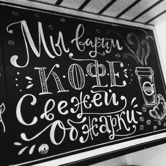 Image result for кофейня леттеринг