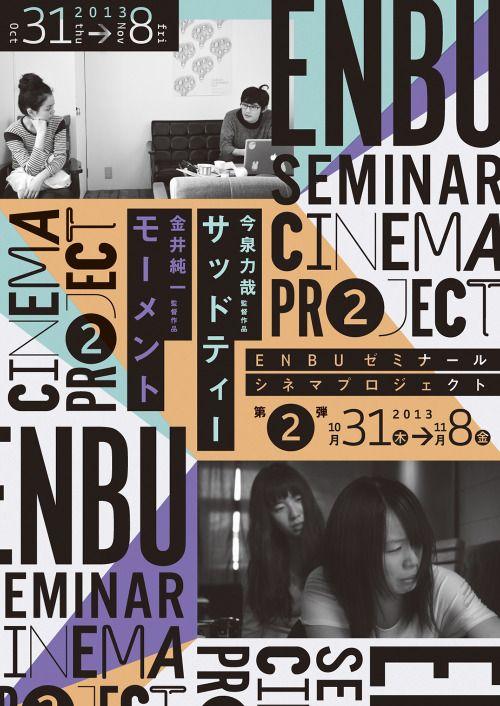 Japanese Theater Poster: Enbu Seminar Cinema Project 2. Keitaro Terasawa. 2013
