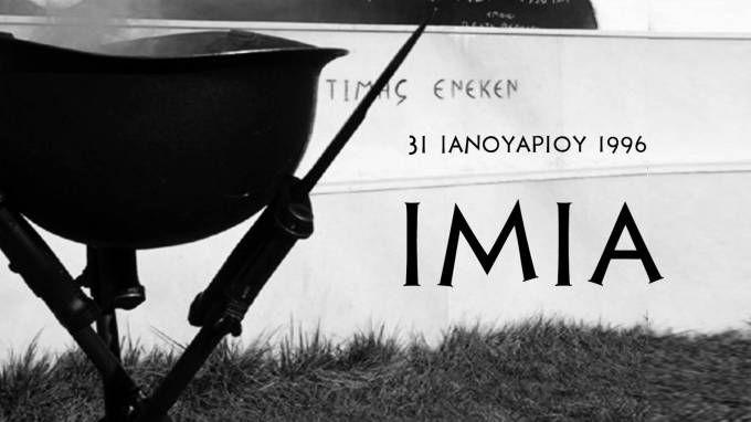 22 χρόνια μετά... Οι Εθνικιστές ΔΕΝ ΞΕΧΝΟΥΝ: Επίκαιρο όσο ποτέ το μήνυμα της συγκέντρωσης των Ιμίων