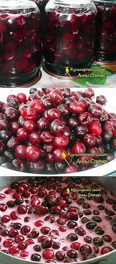 Вишня консервированная в желе - нежнее варенья, ягоды совсем как свежие!