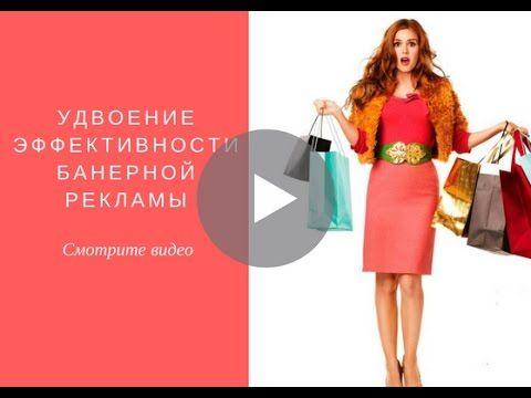 Как поднять эффективность баннерной рекламы