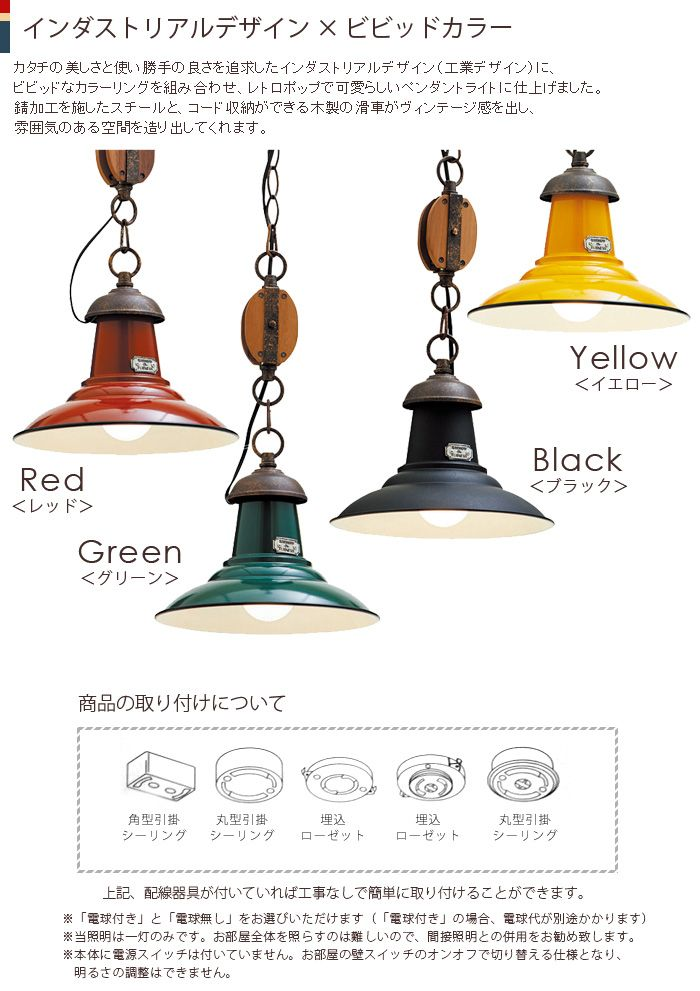 ペンダントライト|アンティーク|レトロ|照明|ペンダント|ペンダントランプ|北欧|天井照明|照明器具|led電球対応|吊り下げ|シーリングライト|インテリア照明|。ペンダントライト アンティーク レトロ 照明 ペンダント【BU-RG 1灯】ホーロー風な艶のあるペンダントランプ 天井照明|照明器具|led電球対応|吊り下げ|シーリングライト|インテリア照明|北欧|リビング|ダイニング[送料無料]