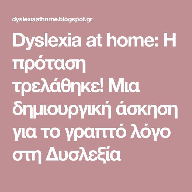 Dyslexia at home: Η πρόταση τρελάθηκε! Μια δημιουργική άσκηση για το γραπτό λόγο στη Δυσλεξία