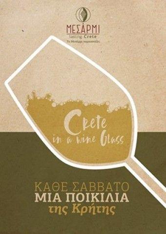 #winetasting #cretan #wines #Crete #summer2016 https://cretazine.com/en/agenda/item/3000-crete-in-a-wine-glass-saturday-16-july-vidiano-grape