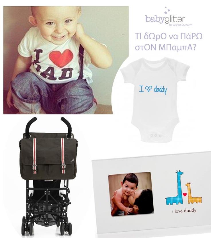 Γιορτάζει ο μπαμπάς την Κυριακή! Tι δώρο να του πάρω??     http://babyglitter.gr/gifts/father/