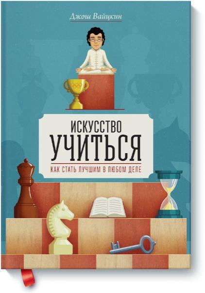 Это автобиография Джошуа Вайцкина, выигравшего свой первый национальный чемпионат по шахматам в 9 лет и ставшего чемпионом мира по боевому искусству тайцзи в 28 лет.