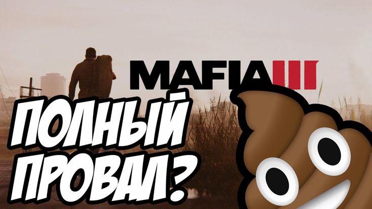 Mafia III - Полный провал???