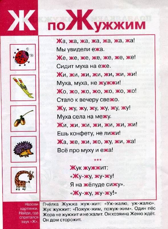 Иллюстрация 1 из 2 для Логопедическая серия: Пожужжим и полялякаем - Гайда Лагздынь | Лабиринт - книги. Источник: *  Татьяна *