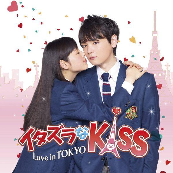 Mischievous Kiss: Love in Tokyo (イタズラな Kiss~Love in TOKYO) - Starring Miki Honoka and Furukawa Yuki - Japanese Drama