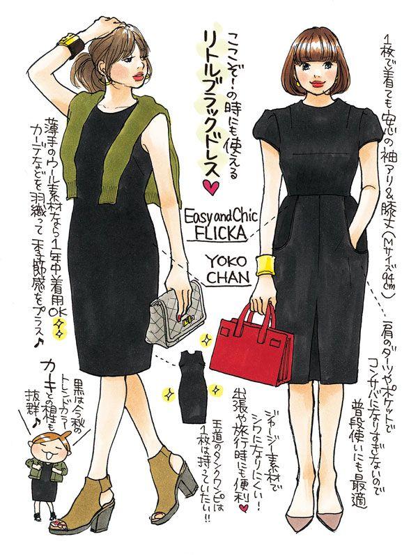 重宝するリトルブラックドレス。シティリビングwebは、オフィスで働く女性のための情報紙「シティリビング」の公式サイトです。東京で働く女性向けのコンテンツを多数ご紹介しています。