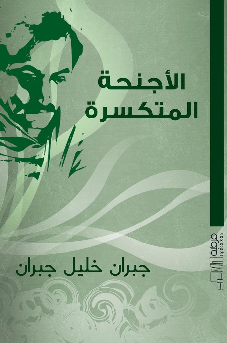 كتاب الحكمة العربية pdf