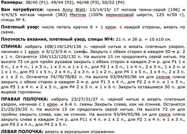 elisheva.ru uploads posts 2013-09 1378841447_kardigan-sheme1.jpg