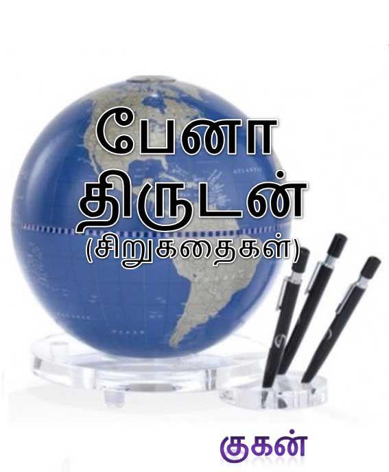 Pena Thirudan - Tamil eBook
