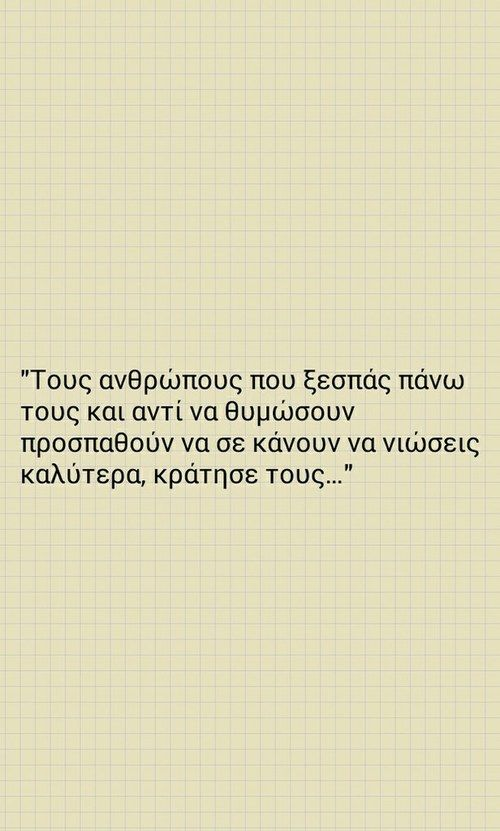 #greek #quotes
