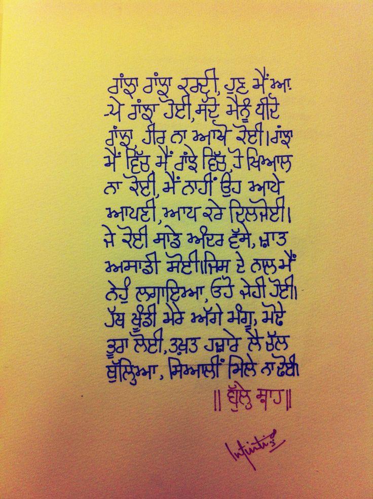 Sufi poem by bulleh shah ranjha ranjha kardi ni main Punjabi calligraphy font