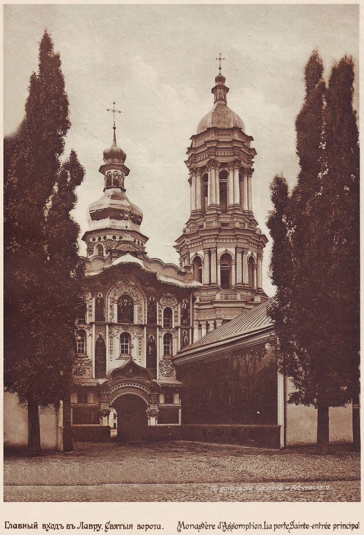 Monastery of the Assumption (the Holy Gate - main entrance), 1888