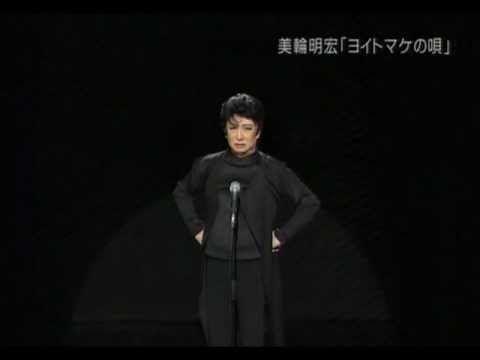 Japanese Soul Song #yoitomake #AkihiroMiwa 美輪明宏 ヨイトマケの唄