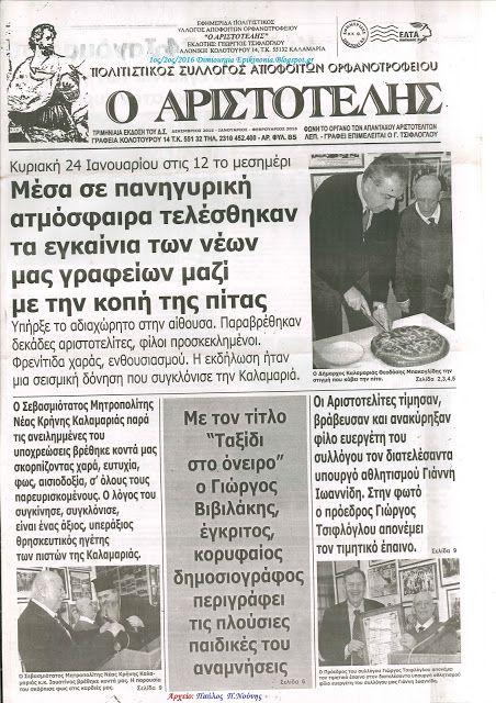 """Δημιουργία - Επικοινωνία: H εφημερίδα μας : """"Ο ΑΡΙΣΤΟΤΕΛΗΣ"""""""