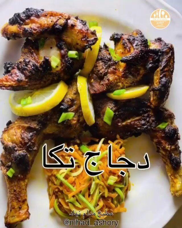 نجـــــــــوم المــــــطبخ Stars Kitchen1 Posted On Instagram Jan 11 2020 At 8 34pm Utc Food Beef Pork