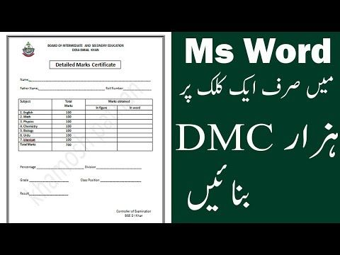 How to Make a Thousand 1000 DMC in One Click in Ms Wrod in