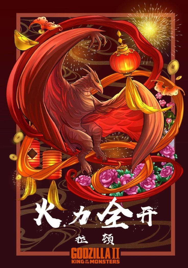Godzilla King of Monsters Chinese New Year edition