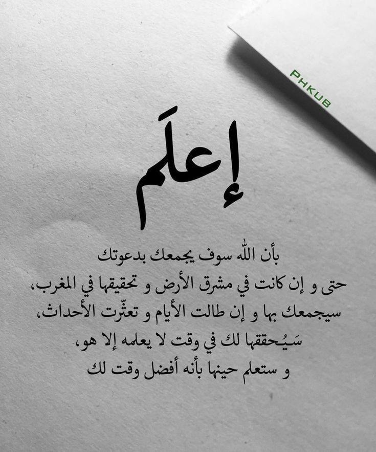 أن الله يمهل ولا يهمل Mixed Feelings Quotes Arabic Quotes True Quotes
